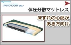 パラマウントベッド マットレス(床ずれ予防)