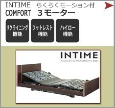 INTIME CONFORT インタイムコンフォート3モーター電動ベッド