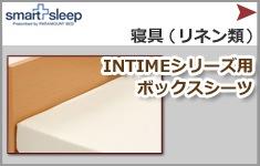 smartsleep 寝具 リネン