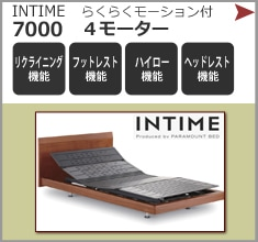 INTIME 7000シリーズ 4モーター電動ベッド