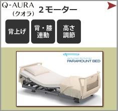 パラマウントベッド Q-AURA(クオラ) 2モーター