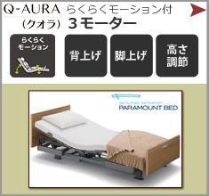 パラマウントベッド Q-AURA(クオラ) 3モーター