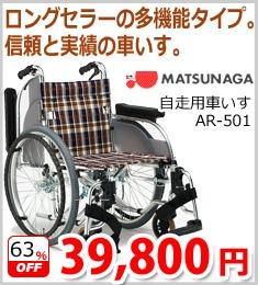 多機能 自走用車いす AR-501