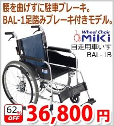[ミキ]自走用車いすBAL-1B