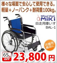 [ミキ]自走用車いすBAL-1