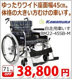 BM22-45SB-M ワイド座面