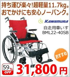BML22-40SB