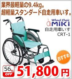 介助用車いす CRT-1[カルッタCRT-1]