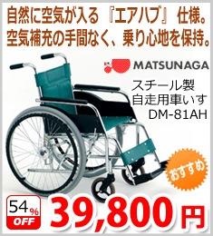 スチール製 高床型 自走用車いす DM-81AH エアハブ仕様