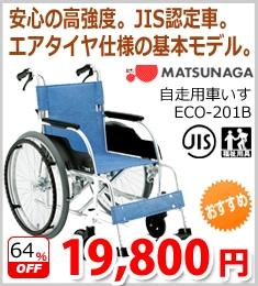 [松永製作所]自走用車いすECO-201B