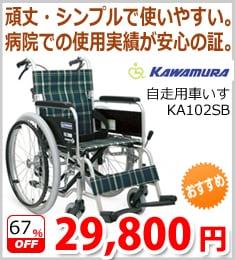 KA102SB-40(42)
