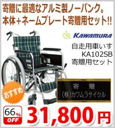 [カワムラサイクル]自走用車いすKA102SB ネームプレートセット