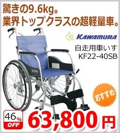 自走用車いす KF22-40SB「ふわりす」