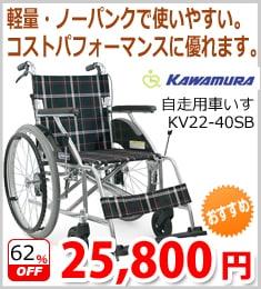 【カワムラサイクル】自走用車いすKV22-40SB