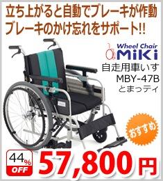 自走用車いす MBY-47B「とまっティ(自動ブレーキ搭載車)」