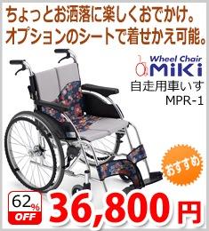 自走用車いす MPR-1