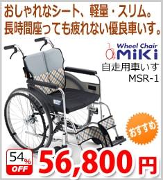 自走用車いす MSR-1