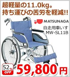 自走用車いす MW-SL11B 「エアリアル」