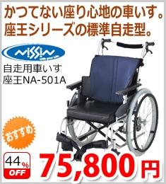 日進医療器 自走用車いす座王NA-  501A