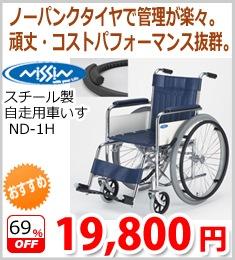 [日進医療器]自走用車いすND-1H