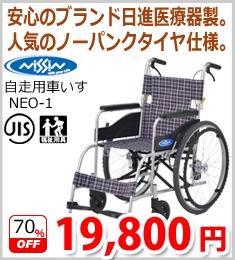 日進医療器 自走用車いすNEO-1