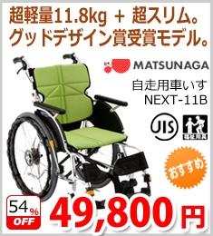 【松永製作所】自走用車いすNEXT-11B