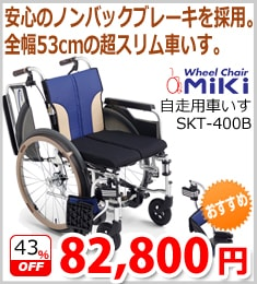 多機能自走用車いす SKT-400B「スキット400B とまっティ(自動ブレーキ搭載車)」