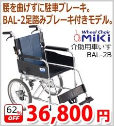 [ミキ]介助用車いすBAL-2B