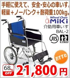 [ミキ]介助用車いすBAL-2