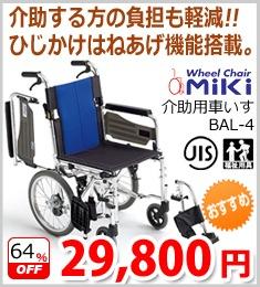 [ミキ]介助用車いすBAL-4