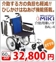 多機能 介助用車いす BAL-4