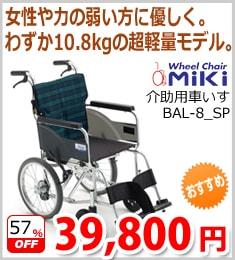 介助用車いす BAL-8_SP