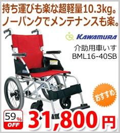 【カワムラサイクル】介助用車いすBML16-40SB