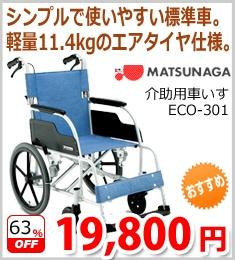 [松永製作所]介助用車いすECO-301