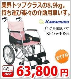 【カワムラサイクル】KF16-40SB