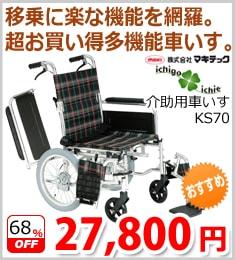 【マキテック】KS70