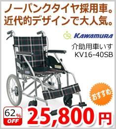 [カワムラサイクル]介助用車いすKV16-40SB