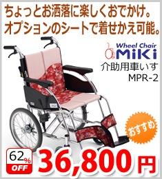 介助用車いす MPR-2