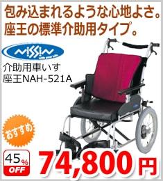 【日進医療器】NAH-521A