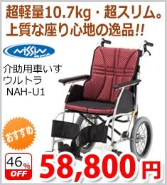 【日進医療器】ウルトラNAH-U1