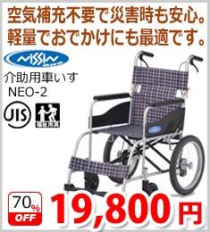 【日進医療器】NEO-2