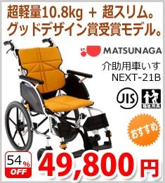 【松永製作所】介助用車いすNEXT-21B
