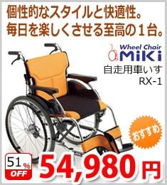 多機能 自走用車いす RX-1
