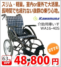 【カワムラサイクル】WA16-40S