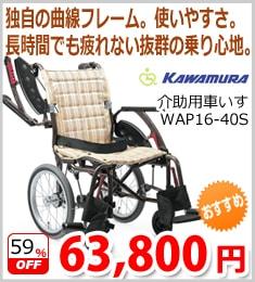 【カワムラサイクル】WAP16-40S