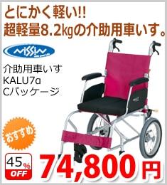 【日進医療器】karu7α-c