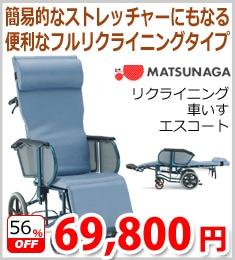 [松永製作所]リクライニング車いすエスコート