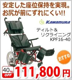 リクライニング&ティルト式 介助用車いす KPF16-40(42)