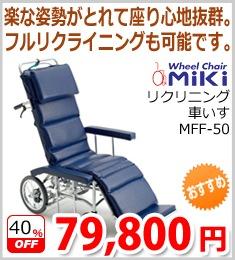 背脚連動型 フルリクライニング式 介助用車いす MFF-50