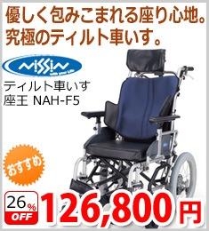 [日進医療器]ティルト車いすNAH-F5